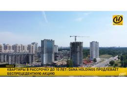 Рассрочка на 10 лет от «Dana Holdings» - возможность решить жилищную проблему