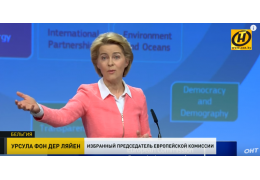 Глава Еврокомиссии обнародовала список европейских комиссаров