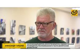 Знаменитому белорусскому режиссеру Александру Гарцуеву исполнилось 60 лет