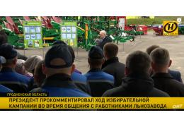 Лукашенко в Кореличах поделился мнением о ходе избирательной кампании