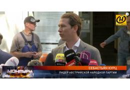 Себастьян Курц вновь займёт пост канцлера Австрии. Что это значит для Беларуси