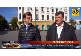 Губернатор Житомирской области: Украине и Беларуси есть что предложить