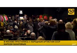 Похороны Марка Захарова: Москва простилась со знаменитым режиссёром