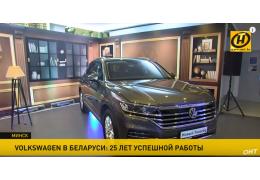 Компания Volkswagen празднует 25-летие на белорусском рынке!