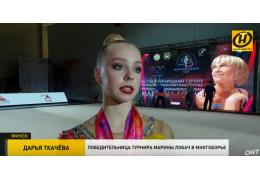 Белоруска взяла главный приз на международном турнире по гимнастике