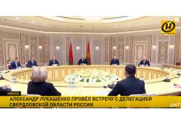 Что предложил Лукашенко делегации Свердловской области?