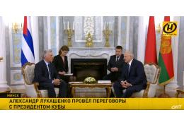 Куба и Беларусь будут сотрудничать в производстве бытовой техники и лекарств