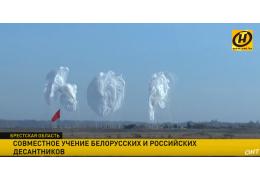 Белорусско-российское учение под Брестом: порох держать сухим!