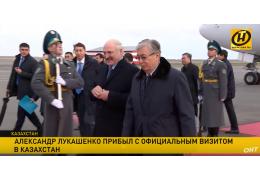Лукашенко в Нур-Султане. Президент РБном намерен вывести отношения с Казахста