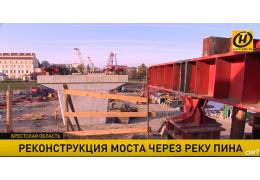 Новая дорога для Полесья. В Брестской области реконструируют Пинский мост