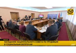 Пенсии, зарплаты, цены обсудил Национальный совет по трудовым и соцпроблем