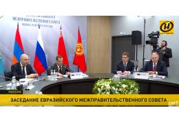Румас: председательство Беларуси в ЕАЭС поможет снять препоны на едином рынке