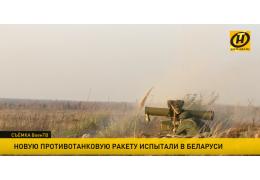 В Беларуси испытали новую противотанковую ракету