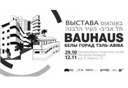 """Выставка """"Баухаус. Белый город Тель-Авива"""" пройдет в Минске"""