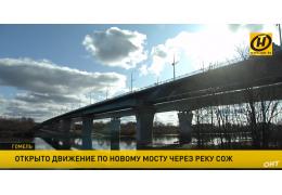 В Гомеле открыт мост через реку Сож: старый вскоре демонтируют