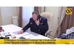 Лукашенко подписал указы о новых назначениях в Следственном комитете