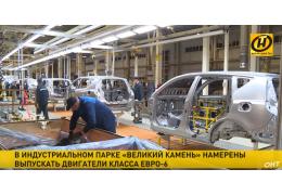 В Беларуси собираются выпускать автомобили для служб такси