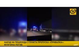 Легковушка насмерть сбила водителя фуры на границе с Литвой
