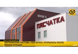 Новоселье у пограничников: реконструированы военный городок и застава «Песчатка»