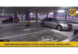 Крупнейший в стране паркинг открылся в комплексе «Минск Мир»