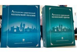 Антологию современной казахской литературы презентуют в Минске