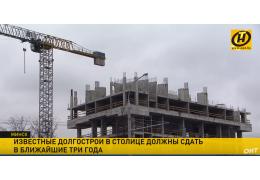Судьба самых известных долгостроев в Минске будет решена