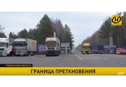 Почему Россия и Беларусь по-разному смотрят на охрану границы?