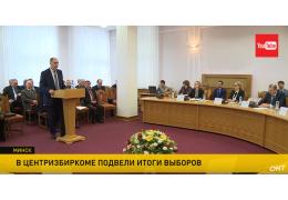 Ермошина результаты выборов утверждены, ЦИК подготовил возражения по отчёту ОБСЕ
