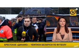 Брестское «Динамо» стало чемпионом Беларуси! Как это было?