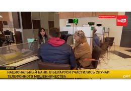 В Беларуси уже сотни случаев телефонного мошенничества. Не попадитесь и вы!