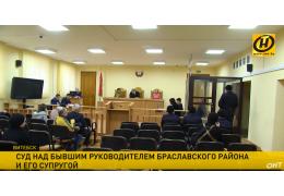 Подозреваемые во взяточничестве чиновники – на скамье подсудимых в Витебске