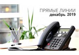 7 декабря состоится «прямая телефонная линия» с первым заместителем председателя