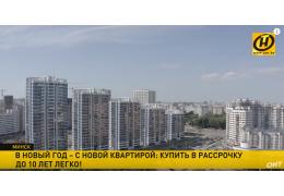 Длительная рассрочка на квартиры в «Минск Мир» прямо от застройщика