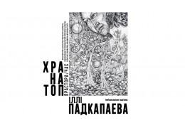 Живопись и графику Ильи Подкопаева  покажут в Минске