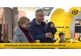Приорбанк запустил Apple Pay в Беларуси!