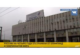 WADA запретила России участие в крупных международных спортивных состязаниях