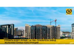 «А-100» купила завод железобетонных изделий, чтобы сделать новое жильё дешевле