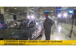 Год завершён рекордом: с конвейера «БЕЛДЖИ» сошёл 20-тысячный автомобиль!
