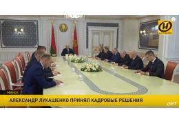 Лукашенко: 2020 год будет очень непростой, но главное - это люди. Новые кадры