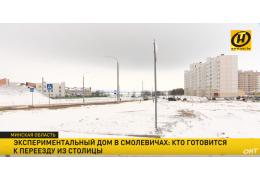 Список жильцов экспериментального дома в Смолевичах почти составлен