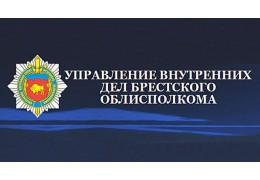 Охрана общественного порядка -Управлением внутренних дел Брестского облисполкома