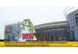 Рождественский турнир по хоккею на приз Президента: игроки прибыли в Беларусь