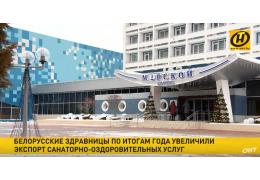 Тысячи иностранцев проводят новогодние праздники в белорусских санаториях