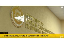 Что изменилось в жизни белорусов с 1 января? Базовая величина...