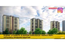 В доме «Стамбул» жилого комплекса «Минск Мир» начались продажи