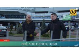 2780 рублей за парковку в минском аэропорту: отдых в Египте втридорога