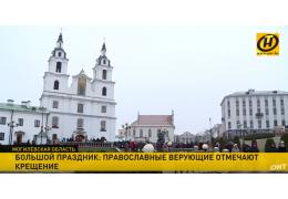 Православные празднуют Крещение; белорус-дальнобойщик погиб в Австрии