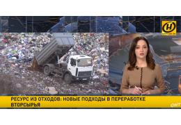 Ресурс из отходов: разрабатываются новые подходы в переработке вторсырья