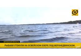 Рыбаки утонули на Освейском озере под Верхнедвинском