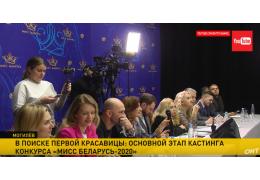 «Мисс Беларусь-2020». Кастинг в Могилеве